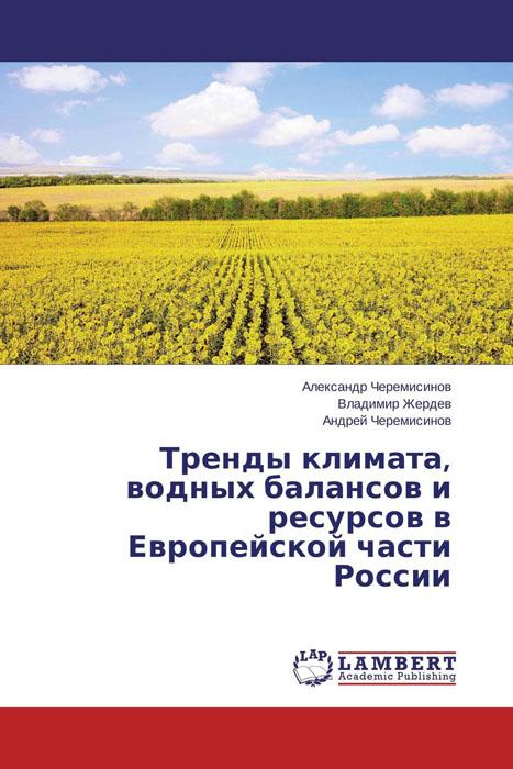Тренды климата, водных балансов и ресурсов в Европейской части России