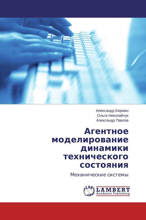 Агентное моделирование динамики технического состояния