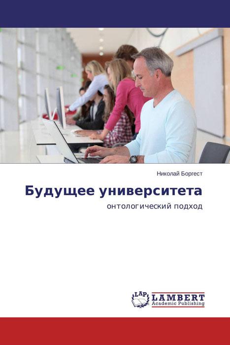 Будущее университета