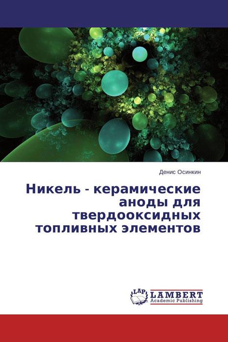Никель - керамические аноды для твердооксидных топливных элементов