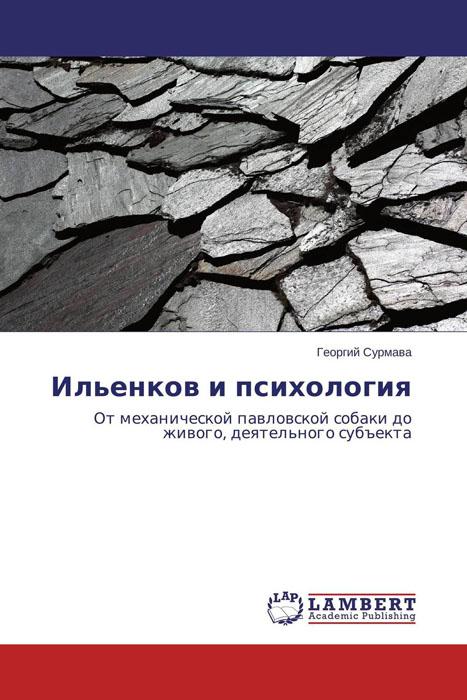 Ильенков и психология