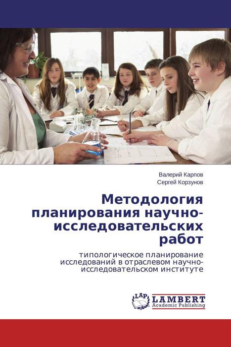Методология планирования научно-исследовательских работ