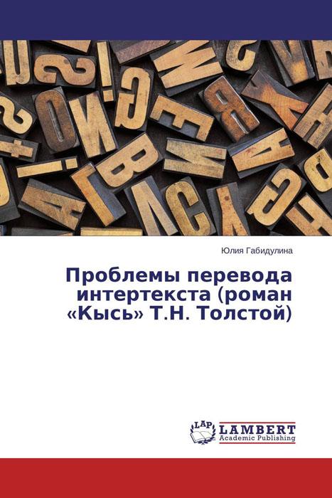 Проблемы перевода интертекста (роман «Кысь» Т.Н. Толстой)