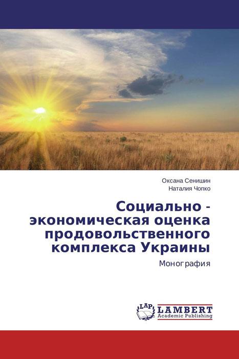 Социально - экономическая оценка продовольственного комплекса Украины12296407Рассмотрено теоретические, методологические и практические вопросы, связанные с функционированием и развитием продовольственного комплекса Украины. В частности, охарактеризовано продовольственный комплекс в системе агропромышленного производства Украины, исследованы и проанализированы особенности производства и потребления отечественной продовольственной продукции, осуществлен анализ показателей валовой и реализованной продукции сельского хозяйства, охарактеризованы показатели эффективности сельскохозяйственного производства. Освещены перспективы развития продовольственных рынков продукции растениеводства и животноводства в Украине. Особое внимание уделено определению уровня развития эффективного функционирования продовольственного комплекса Украины и продовольственного рынка в частности. Для научных работников, преподавателей, докторантов, аспирантов, студентов высших учебных заведений, а также для специалистов, занимающихся вопросами функционирования и развития продовольственного...