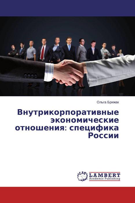 Внутрикорпоративные экономические отношения: специфика России