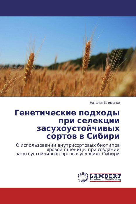 Генетические подходы при селекции засухоустойчивых сортов в Сибири