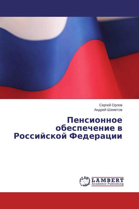 Пенсионное обеспечение в Российской Федерации