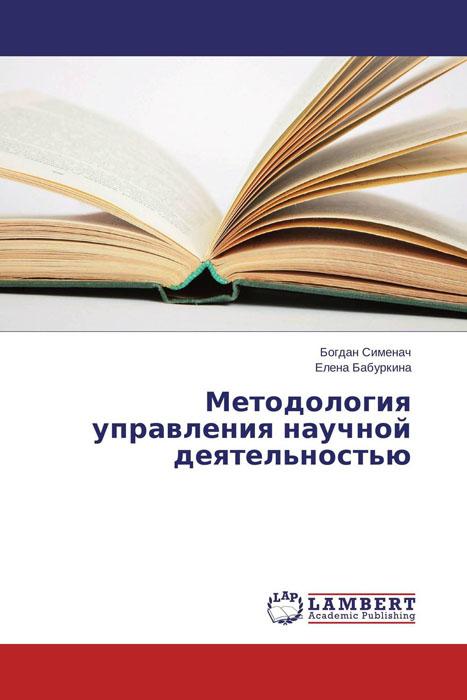 Методология управления научной деятельностью