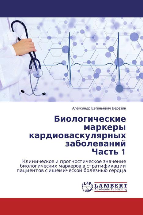 Биологические маркеры кардиоваскулярных заболеваний Часть 112296407Монография адресована, прежде всего, врачам общей практики, кардиологам, неврологам, эндокринологам, нефрологам и содержит основные сведения о диагностическом и прогностическом потенциале наиболее важных биологических маркеров ишемической болезни сердца, методах количественной оценки содержания последних в биологических жидкостях и тканях, а также клинической интерпретации полученных данных. Рассматриваются общие принципы использования биологических маркеров как «суррогатных» конечных точек и преимущества мультимаркерного подхода с целью оценки вероятности наступления различных клинических исходов в популяции больных с различными формами ИБС. В монографии уделяется большое внимание дискуссионным вопросам стратификации пациентов в группы риска, обоснованного выбора наиболее оптимальных биологических маркеров с учетом их чувствительности, специфичности, диагностической и прогностической ценности позитивного и негативного результатов измерения. Обсуждаются стратегические аспекты,...
