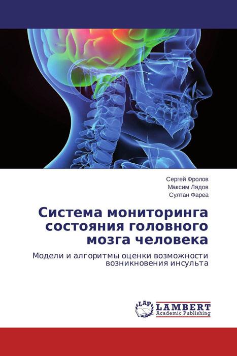 Система мониторинга состояния головного мозга человека