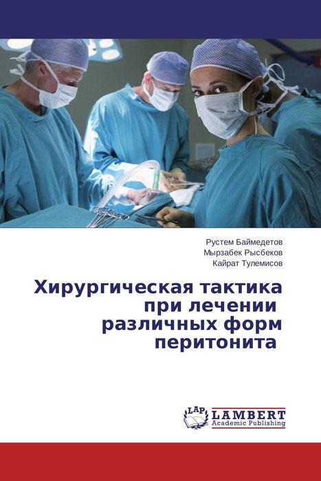 Хирургическая тактика при лечении различных форм перитонита