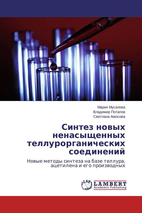 Синтез новых ненасыщенных теллурорганических соединений