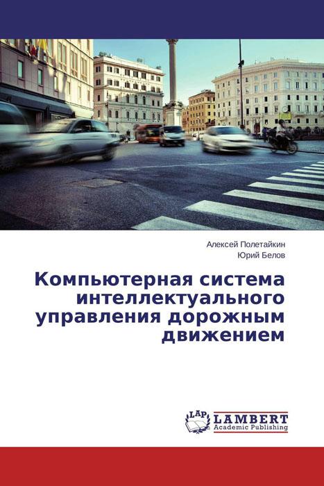 Компьютерная система интеллектуального управления дорожным движением
