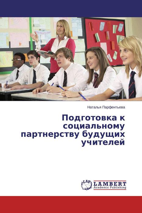 Подготовка к социальному партнерству будущих учителей