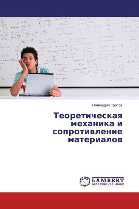 Теоретическая механика и сопротивление материалов
