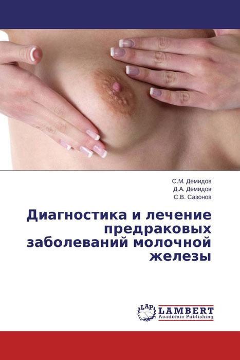 Диагностика и лечение предраковых заболеваний молочной железы