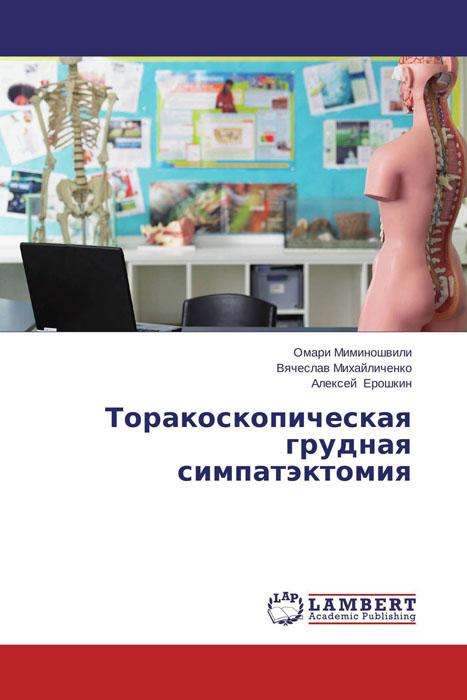 Торакоскопическая грудная симпатэктомия