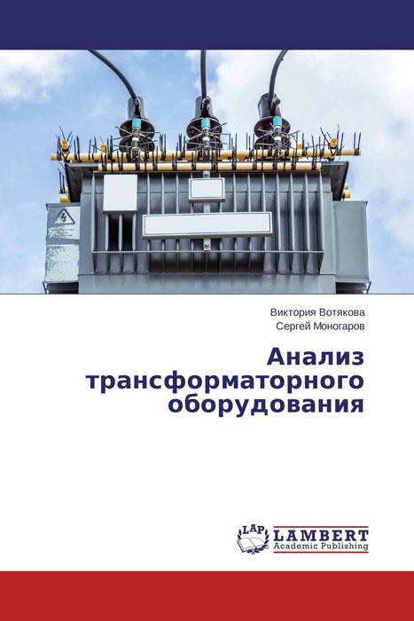 Анализ трансформаторного оборудования