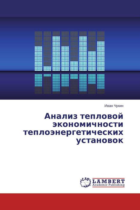 Анализ тепловой экономичности теплоэнергетических установок