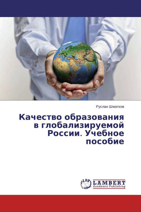 Качество образования в глобализируемой России. Учебное пособие