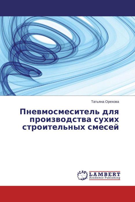 Пневмосмеситель для производства сухих строительных смесей