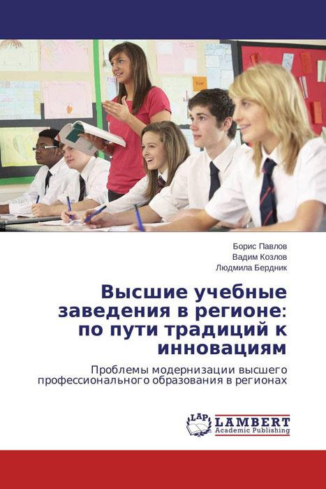 Высшие учебные заведения в регионе: по пути традиций к инновациям