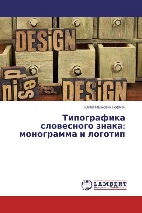 Типографика словесного знака: монограмма и логотип