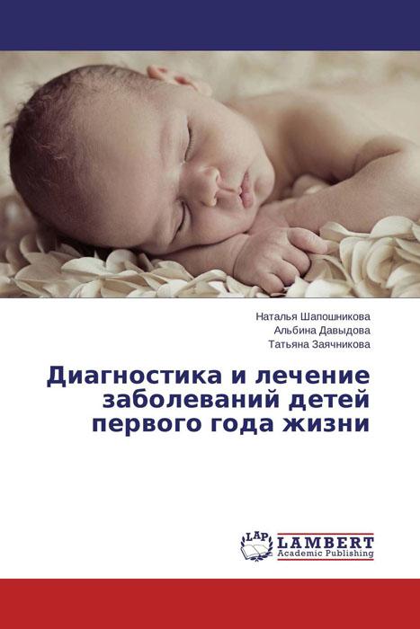 Диагностика и лечение заболеваний детей первого года жизни