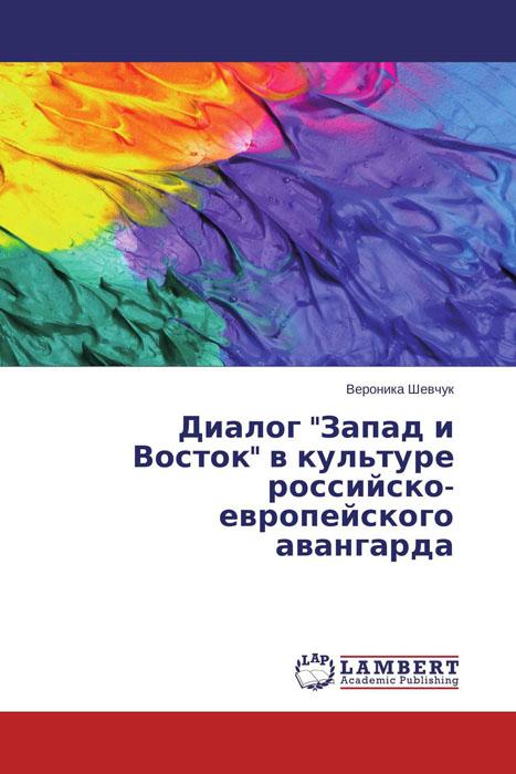 """Диалог """"Запад и Восток"""" в культуре российско-европейского авангарда"""