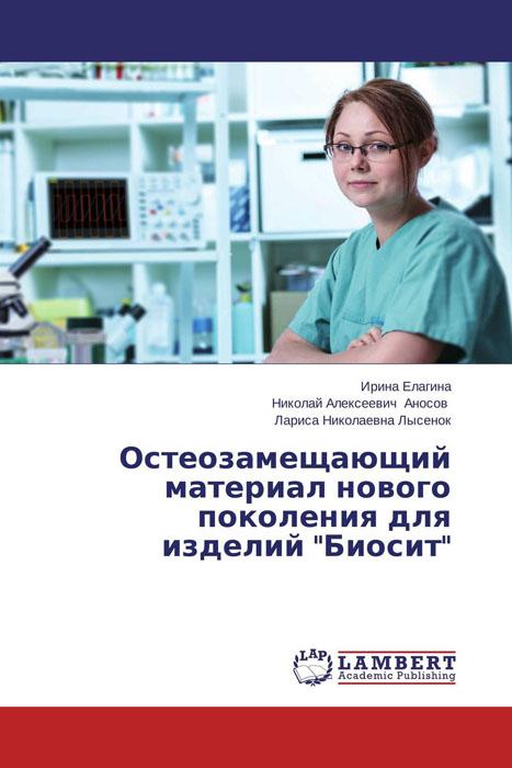 Остеозамещающий материал нового поколения для изделий Биосит12296407В предлагаемой книге рассмотрены основные положения биоматериаловедческого подхода к разработке и изучению свойств остеосовместимого стеклокристаллического материала для замещения костных дефектов. Приведены результаты клинического применения ( в том числе на отдаленных сроках) в травматологии, нейрохирургии,стоматологии, эндопротезировании, ЛОР-заболеваниях. Даны характеристики остеопластического материала последнего поколения для имплантатов Биосит, которыми может руководствоваться врач при выборе способа замещения дефекта в различных областях скелета. Книга адресована всем специалистам-хирургам, которые сталкиваются в своей работе с проблемами эффективного замещения костной ткани, органотипической регенерации структуры собственной костной ткани пациента и ее функциональной особенности.