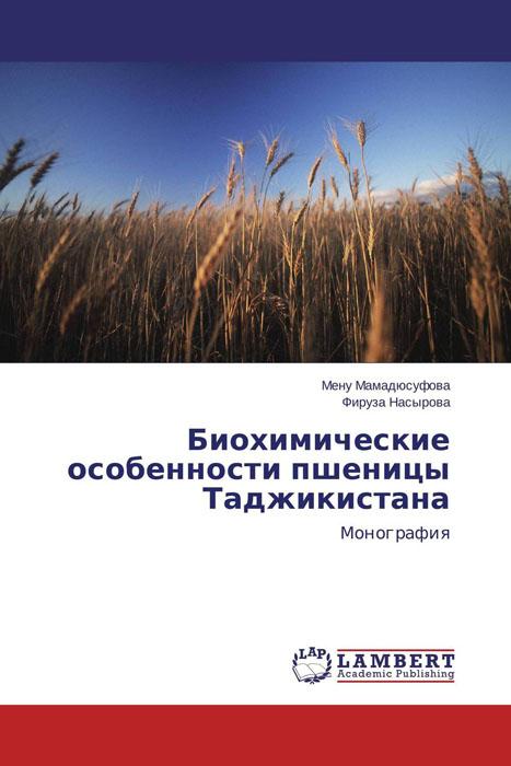 Биохимические особенности пшеницы Таджикистана