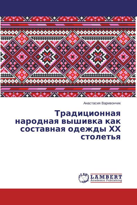 Традиционная народная вышивка как составная одежды ХХ столетья