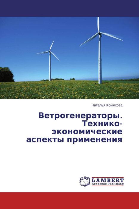 Ветрогенераторы. Технико-экономические аспекты применения