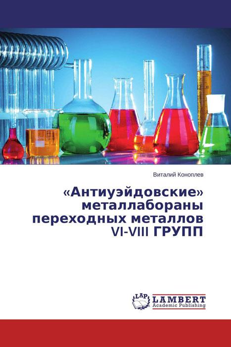 «Антиуэйдовские» металлабораны переходных металлов VI-VIII ГРУПП