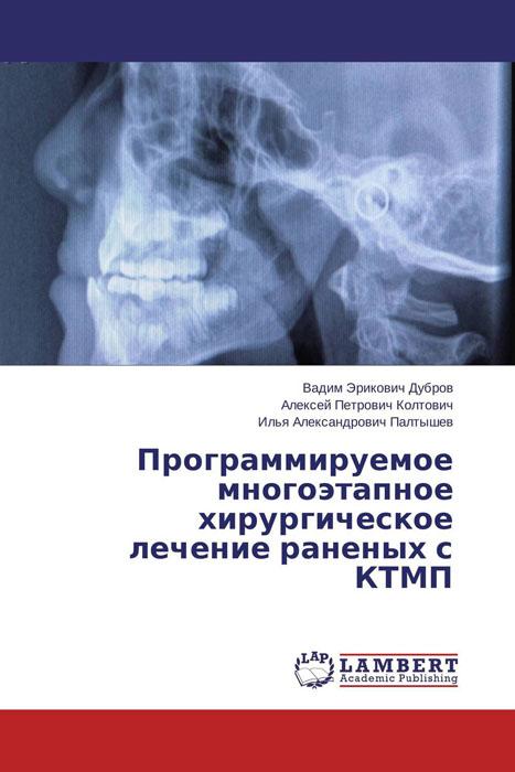 Программируемое многоэтапное хирургическое лечение раненых с КТМП