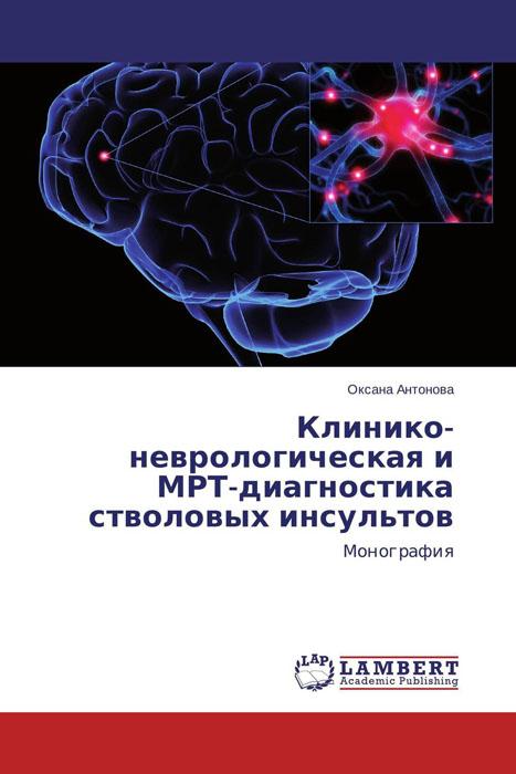 Клинико-неврологическая и МРТ-диагностика стволовых инсультов