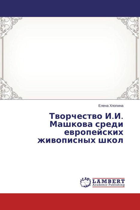 Творчество И.И. Машкова среди европейских живописных школ