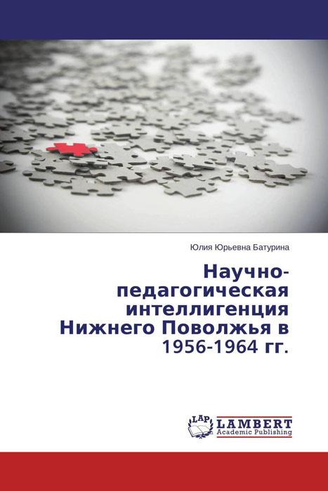 Научно-педагогическая интеллигенция Нижнего Поволжья в 1956-1964 гг.