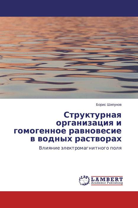 Структурная организация и гомогенное равновесие в водных растворах