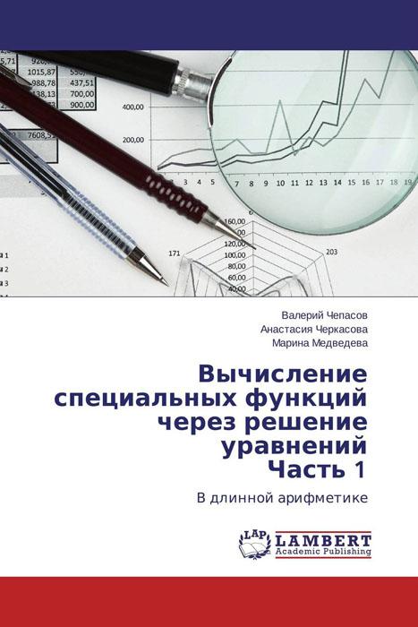 Вычисление специальных функций через решение уравнений Часть 1