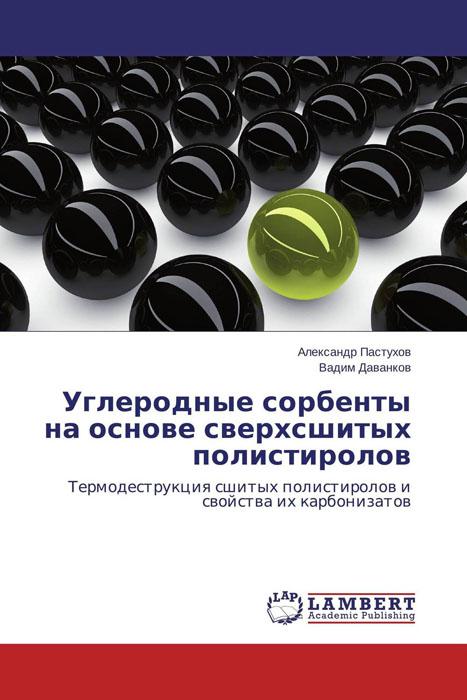 Углеродные сорбенты на основе сверхсшитых полистиролов12296407Пористые углеродные материалы, полученные пиролизом полимеров, представляют собой перспективный класс сорбентов. В настоящей работе для получения гранулированных углеродных сорбентов - карбонизатов полимеров были использованы сверхсшитые полистирольные сорбенты. Эти первые и пока единственные микропористые полимерные материалы выпускаются промышленностью в различных странах в масштабах тысяч тонн. В первой части книги приведен обзор литературы по вопросам термодеструкции полимеров и свойствам углеродных сорбентов на основе полимеров различных классов. Во второй части приведены экспериментальные данные, описывающие особенности процессов термодеструкции и пиролиза сополимеров стирола и сверхсшитых полистиролов. В третьей и четвертой частях книги описаны карбонизаты сверхсшитых полистиролов – процесс их получения и основные свойства новых углеродных сорбентов, в том числе сорбентов с парамагнитными свойствами. Книга может быть полезна для исследователей, изучающих процессы...