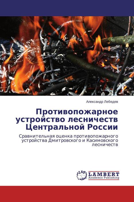 Александр Лебедев Противопожарное устройство лесничеств Центральной России