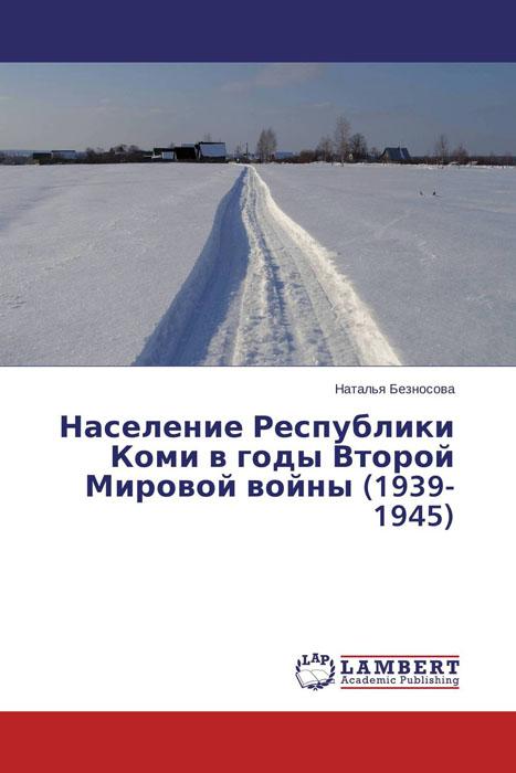 Население Республики Коми в годы Второй Мировой войны (1939-1945)