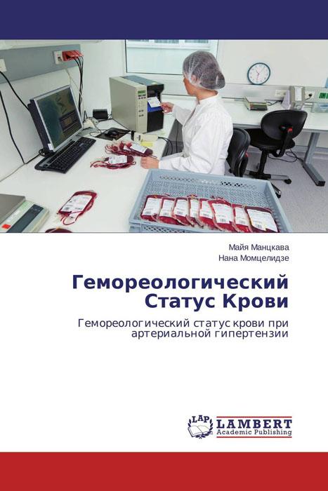 Гемореологический Статус Крови