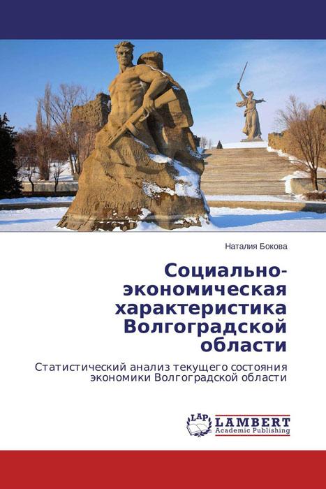 Социально-экономическая характеристика Волгоградской области