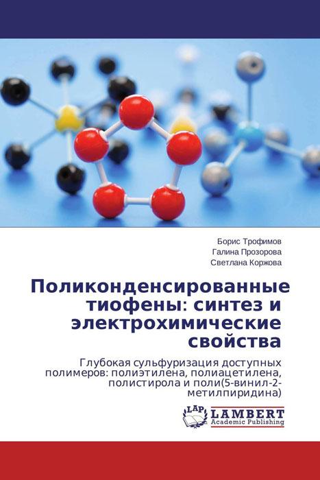 Поликонденсированные тиофены: синтез и электрохимические свойства