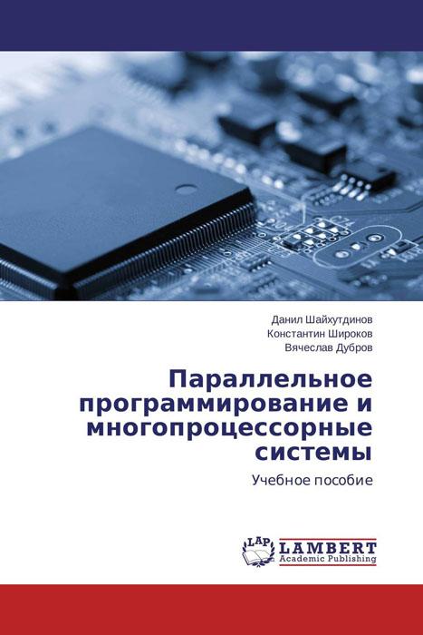 Параллельное программирование и многопроцессорные системы
