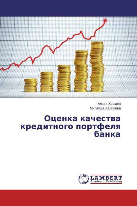 Оценка качества кредитного портфеля банка
