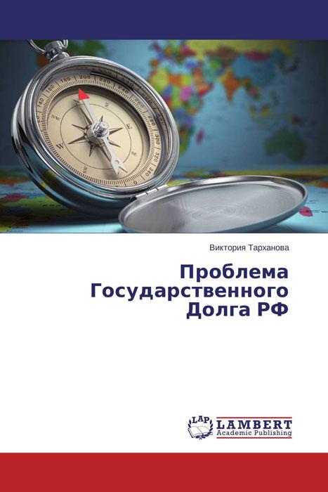Проблема Государственного Долга РФ