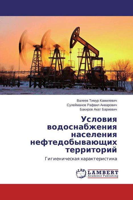 Условия водоснабжения населения нефтедобывающих территорий
